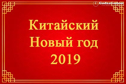 Китайский Новый год в 2019 году. Дата празднования