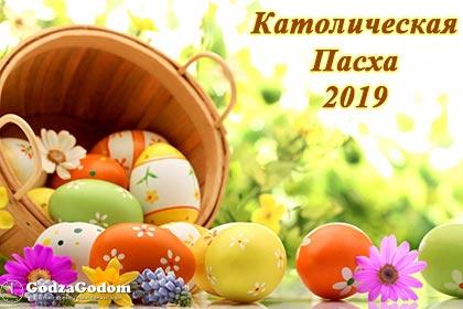 С католической Пасхой 2019!