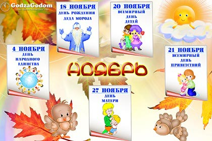 Праздники в ноябре 2018 года в России