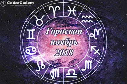 Гороскоп на ноябрь 2018 г. по знакам зодиака