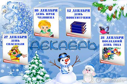 Праздники в декабре 2018 года в России