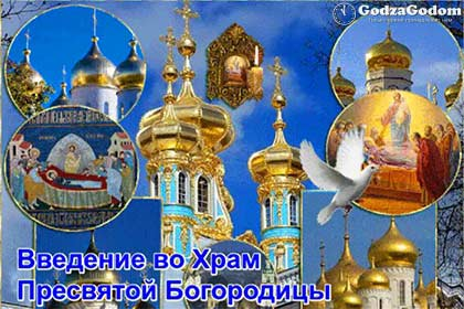 Церковный православный календарь на декабрь 2018 года