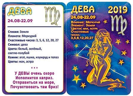 Полный список годовых астрологических прогнозов на год свиньи, гороскопы знака дева на год по китайскому календарю.