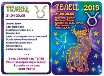 Гороскоп для Тельца на 2019 год