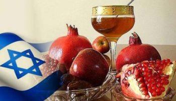 Еврейский Новый год — Рош Ха-Шана