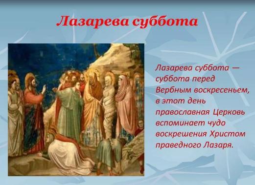 Лазарева суббота в 2019 году