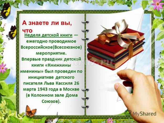 Неделя книги
