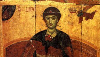 8 ноября: церковный праздник – день почитания святого Дмитрия Солунского