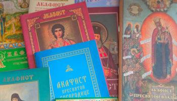 Что такое Акафист и когда его читают?