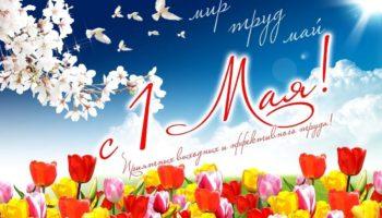 1 мая: Праздник Весны и Труда